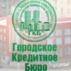 Городское Кредитное Бюро, Кредиты Новосибирск