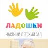 """Частный детский сад """"Ладошки"""" на Спортивной Спб"""