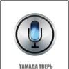 Тамада Тверь
