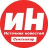 Источник Новостей г.Сыктывкар