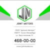 Центр кузовного ремонта Joint Motors