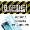 Бронированные защитные пленки для Мобильных