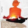 Хатха-йога и йогатерапия в Дубне для всех