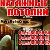 """Натяжные потолки """"МегаЛайнСтиль"""""""