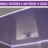 Натяжные потолки в Могилеве - Потолки-Могилев