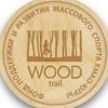 Забег по пересеченной местности WOOD Trail