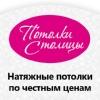 Натяжные Потолки (Столицы) Киров
