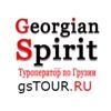 Туры в Грузию от туроператора GEORGIAN SPIRIT
