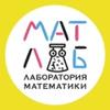 Лаборатория Математики г. Сергиев Посад