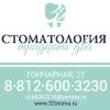 Стоматология 32 в Санкт-Петербурге / СПб / Питер