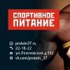 Спортивное питание Иваново