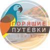 ГОРЯЩИЕ ПУТЕВКИ|Ижевск| МАГАЗИН ГОРЯЩИХ  ПУТЕВОК