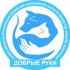 """Общ. защиты животных """"Добрые руки"""" г.Биробиджан"""
