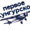 ПЕРВОЕ КУНГУРСКОЕ FEST