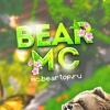 BearMС | BearMC.ru › Сервер MineCraft 1.8-1.16