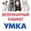 """Ветеринарный кабинет """"УМКА"""" г. Ворсма Нижег.обл"""
