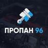 Пропан 96
