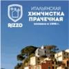 Итальянские химчистки RIZZO||СКИДКИ подписчикам!