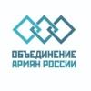 Объединение армян России