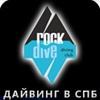 Rock Dive | Дайвинг в СПб | Обучение | Дайв-туры