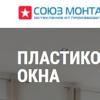"""Современные системы остекления """"СОЮЗ МОНТАЖ"""""""