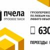 """Грузовое такси """"ПЧЕЛА"""" Смоленск (630-630)"""