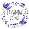 Онлайн-школа рисования Lavandaschool