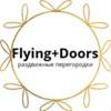 Раздвижные Межкомнатные Двери - Flying Doors