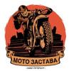 МотоЗастава | Ремонт и обслуживание мотоциклов