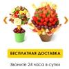 Фруктовые букеты в СПб