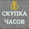 Скупка часов №1 в России - Купим часы Дорого!