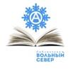 Библиотека Вольный Север (Мурманск)