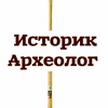 Новости истории и археологии