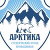 """Студенческий отряд проводников """"Арктика"""""""