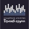 Концертное агентство «Драйв-групп»
