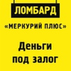 "Ломбард ""Меркурий Плюс"" г. Вольск"