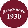 Istoria Dzerzhinska