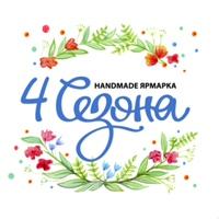 Маркет «4 сезона» I 17-18 июляI Москва