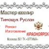Ювелир - Гравер Красноярск