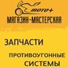 """Магазин-мастерская """"Мото+"""""""