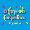 Детский центр ОСТРОВ СОКРОВИЩ | Чебоксары