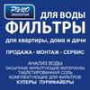 """""""Чистая вода"""" - водоподготовка, фильтры Саратов"""