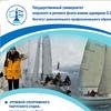 Обучение и подготовка экипажей яхт