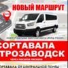 СПб-СОРТАВАЛА-ПИТКЯРАНТА-СОРТАВАЛА-СПб-