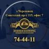 Юридические услуги онлайн ЮристАдвокат Череповец