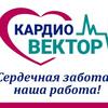 "ООО Медицинский центр ""Кардиовектор"""