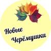 Новые Черёмушки Нижний Новгород