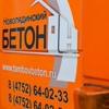 Новолядинский бетон - купить бетон в Тамбове!