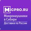Микронаушники в Кемерово