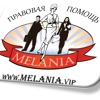 MELANIA Group, Правовая помощь/Бизнес-Консалтинг